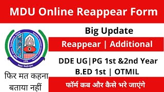 MDU Online Reappear F๐rm 2021   MDU Reappear Form 2021   How to Fill MDU Reappear Online Form 2021