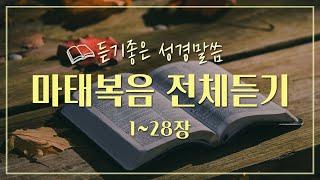 마태복음 전체듣기,성경듣기,듣는성경,성경말씀,읽어주는성경,성경읽기,성경낭독