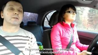 Уроки вождения без стресса и упрека (3)