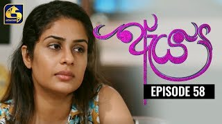 Aeya Episode 58 || ''ඇය ''  ||  10th January 2020 Thumbnail