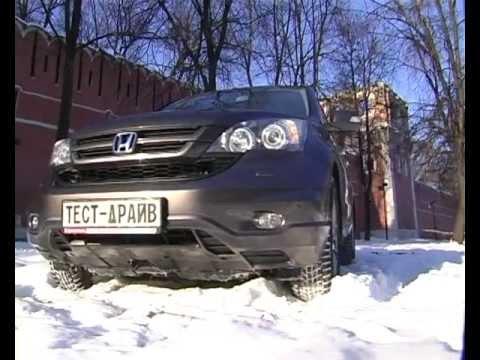 видео: Тест-драйв honda cr-v 2012