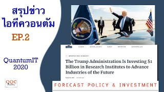 EP.2 การคาดการณ์ นโยบาย การลงทุน | สรุปข่าวไอทีควอนตัม - Quantum IT 2020 | มี.ค.64 | Q-Thai.Org