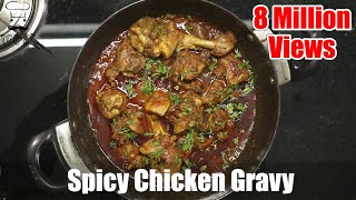 How To Make Spicy Chicken Gravy | Mouthwatering Recipe Simple And Easy | Indian Food Tutorial