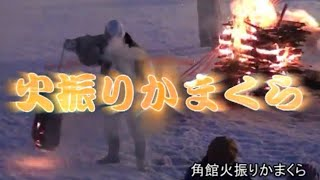 2013角館火振りかまくらHD/The Senboku Japanese-New-Year event of Japan