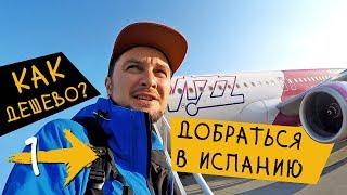 видео Автобусы Киев - Мадрид. Eavtobus.com