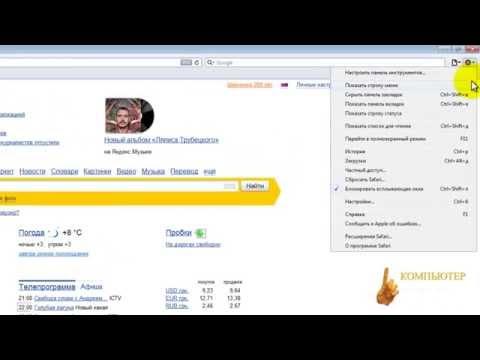 Как удалить Яндекс с Safari ПОЛНОСТЬЮ