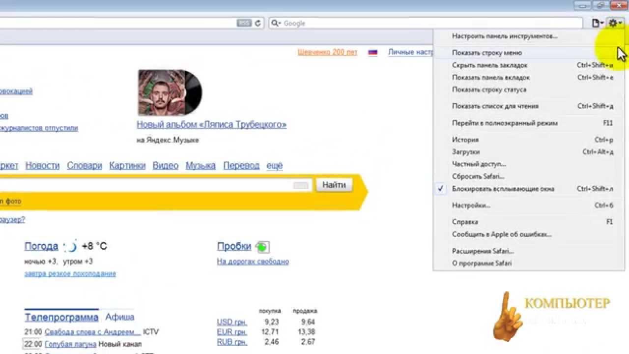 Как удалить Яндекс с Safari ПОЛНОСТЬЮ - YouTube