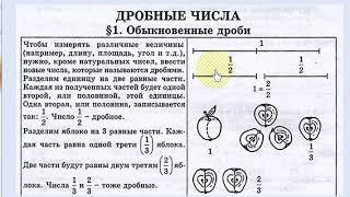 #1 Урок 1.  Обыкновенные дроби. Понятие дроби. Математика 5 класс.