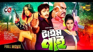 Time Nai | Bangla New Movie | Rubel | Shabnaz | Masud Sheikh | Miju Ahmed | New Movie 2018