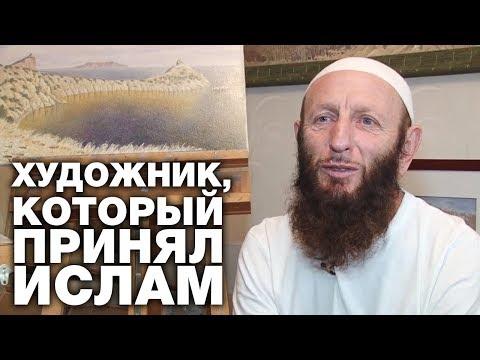 «БОЯЛСЯ УМЕРЕТЬ РАНЬШЕ, ЧЕМ ПРИМУ ИСЛАМ» - Видео онлайн
