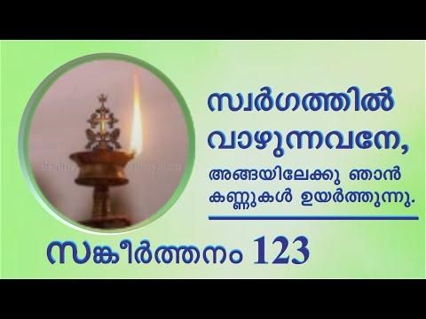PSALMS 123   MALAYALAM