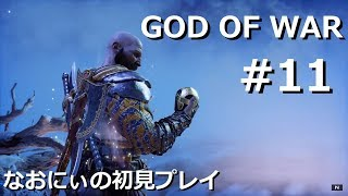 【PS4Pro】GOD OF WAR #11 なおにぃの初見プレイ