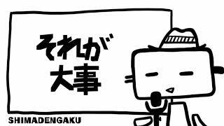 白黒画面で失礼します。 しまでんがく、と読みます。 どうぞよろしくお願いします。 Twitter:https://twitter.com/shima_dengaku #島田楽 #島田楽の歌.