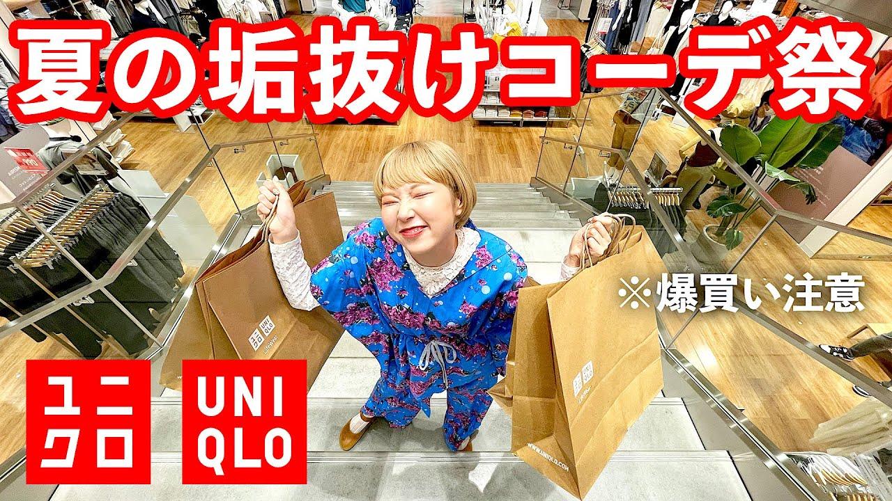 ユニクロの買い物は今がチャンスよ!お安くゲットして垢抜けちゃいましょ感謝祭!!!!