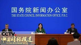 《中国财经报道》 20190603 17:00| CCTV财经