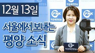 12월 13일 서울에서 보내는 평양소식