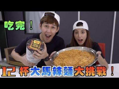1次過挑戰12杯的大馬辣麵 ,竟然比韓國辣麵還要辣?!  (Jeff & Inthira)