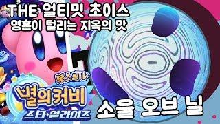 별의커비 스타 얼라이즈 (한글화) THE 얼티밋 초이스 영혼이 털리는 지옥의 맛 2 소울 오브 닐 / 부스팅 실황 공략 [닌텐도 스위치] (Kirby Star Allies)