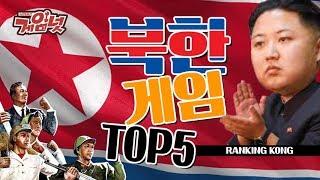 북한에서 만든 게임! TOP5! | 게임 랭킹콩