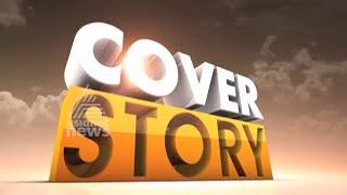 Cover Story 26/01/16 Full Episode