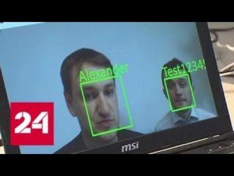 Чтение лиц и настроения: что представили на форуме 'Технологии безопасности' - Россия 24