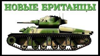 Новая ветка Великобритании - (Ленд-лизовские танки)(http://wot-leveling.com - Прокачка статы, опыта, серебра В этом видео я вас расскажу о новое ветке британских танков..., 2014-02-22T18:35:09.000Z)