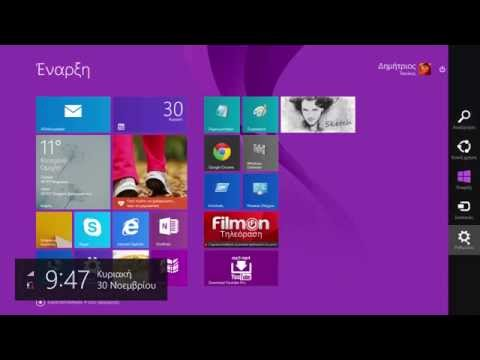 Άλαγη χρήστη Microsoft ( hotmail, msn )σε windows 8. Windows 8 Microsoft hotmail account remove.