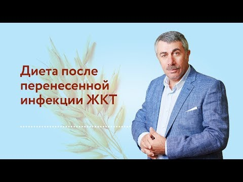 Диета после перенесенной инфекции ЖКТ   Доктор Комаровский