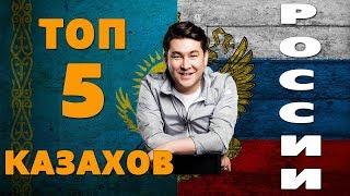 ТОП 5 САМЫХ ИЗВЕСТНЫХ КАЗАХОВ РОССИИ