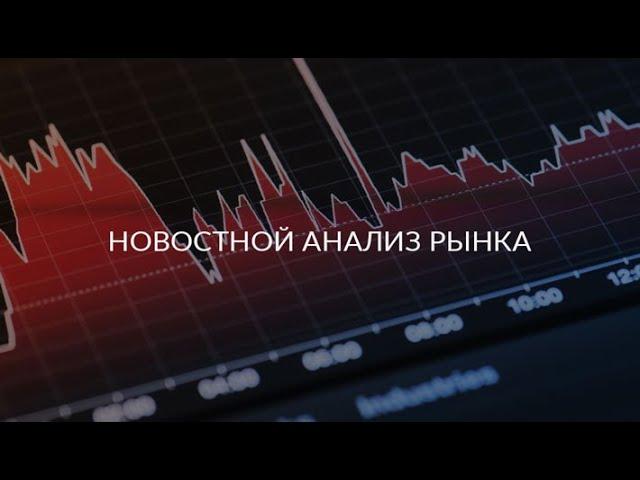 Новостной анализ рынка 2020.03.24