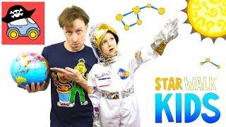 #1 СОЛНЦЕ Жестянка в Космосе с коровой из Star Walk Kids Папа рассказал о встрече с Кометой