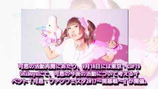 Japan News: 清 竜人25の第6夫人・可恩、バンドで再始動 今年6月に解散した清 竜人25の第6夫人・清可恩が、可恩の名で音楽活動を再開。清 竜人25加入...