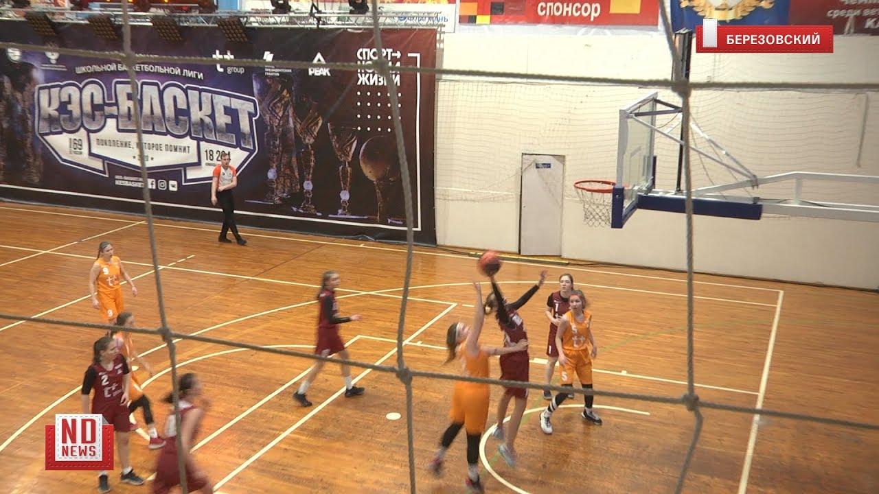 Школьный баскетбол – 13-й сезон всероссийских игр