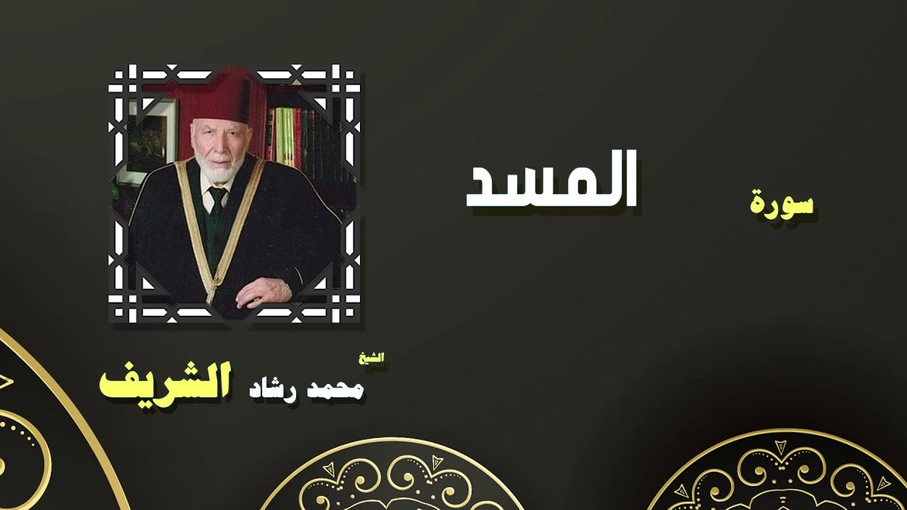 القران الكريم بصوت الشيخ محمد رشاد الشريف | سورة المسد