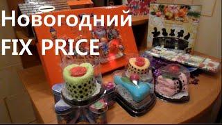 Новогодние покупки в FIX PRICE  Идеи подарков на Новый год