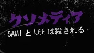 クソメディア~SamiとLeeは殺される~ / SAMI-T and CHOZEN LEE