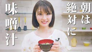 【井上小百合】朝は絶対に味噌汁です【生きるための料理】