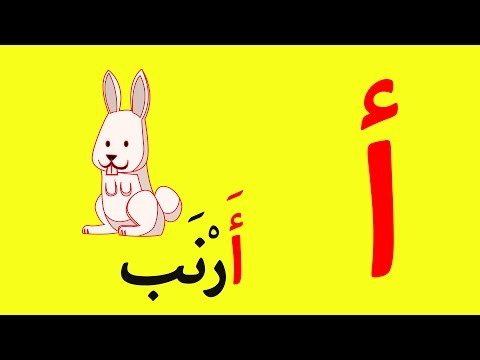 Arabic Alphabet Song 2 - Alphabet arabe chanson 2 -  2 أنشودة الحروف العربية