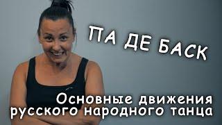 """""""Па де баск"""" Основные движения русского народного танца."""