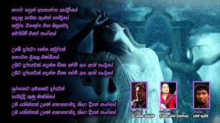 Gora Sapun Aharena Adiriye (Mohini) - Saman Lenin - Rajee Wasantha Welgama
