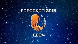 ДЕВА - ГОРОСКОП - 2019. Астротиполог - ДМИТРИЙ ШИМКО