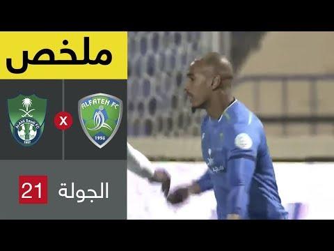 ملخص واهداف مباراة الاهلي والفتح الاربعاء  20-02-2019 الدوري السعودي