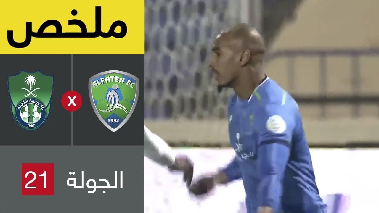 ملخص مباراة الفتح والأهلي في الجولة 21 من دوري كأس الأمير محمد بن سلمان للمحترفين