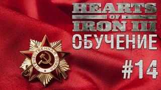 (KussTV) Heart of iron 3 - обучение-14/8(CCCР)