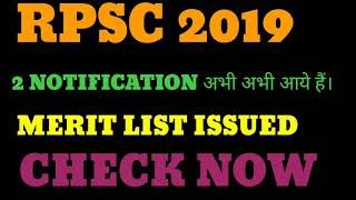 RPSC RESULT UPDATE|| LIBRARY SCIENCE RESULT||
