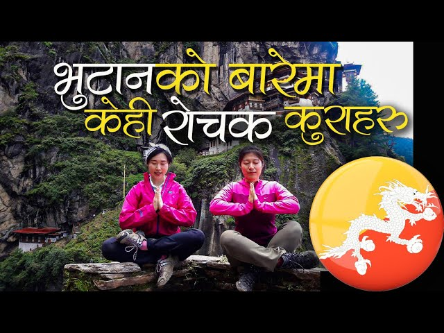 भुटानको बारेमा केही रोचक कुराहरु  || Some Amazing Facts about Bhutan || GyanMandu Official