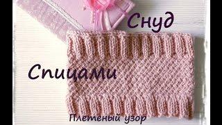 ☀☀☀ Снуд спицами плетеный узор (детский)