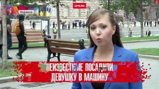 Журналистку первого канала похитили в центре Киева