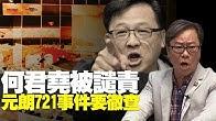 何君堯被譴責 元朗事件要徹查 黃毓民 毓民踩場 191212 ep1149 p2 of 5
