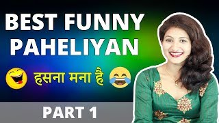 5 Best Funny Paheliyan | Part 1 | Paheliyan in Hindi with Answer | Hindi Paheli | Rapid Mind
